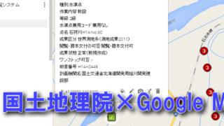 Google Mapと国土地理院データの連携で測量作業を省力化する方法