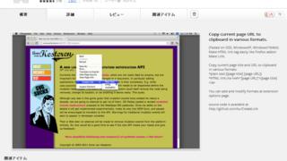 今見ているページのリンクを作成するブックマークレットをchrome拡張 に替えたら格段に便利になった件
