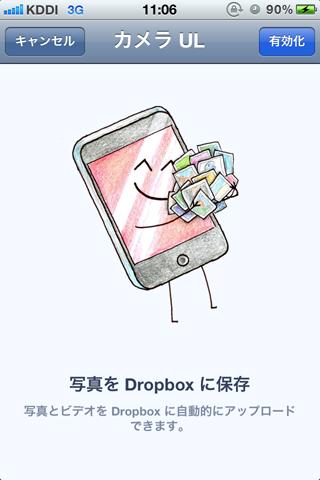 iOS版DROPBOXに新機能 写真や動画を自動でクラウド保存可能に+容量追加も