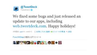 「さっそくバグ対応版v1.1を出した」と主張しているTweet Deckの公式アカウントに釣られました