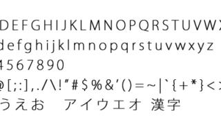 「読みやすい」がいちばん。非デザイナーの事務屋の私が好むフォント「小塚ゴシック Pro」 #LOVEFONT62