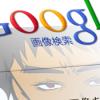 私のツイッターアイコンをgoogleで画像検索したら仲間がいっぱいいすぎて泣きながらクソワロタ