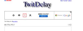 ツイッターに予約投稿するサービス「TwitDelay」