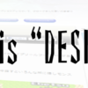 ブログは「デザイン」にもこだわるべきか、という問題