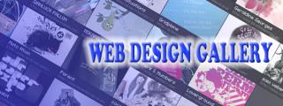 WEBデザインギャラリーのまとめ 57サイト 2012年9月版