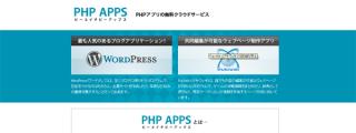 新クラウドサービス「PHP APPS」が最強の無料ブログサービスになりそうな件