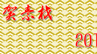 2013年向け年賀状用フリー素材まとめ10サイト+3記事