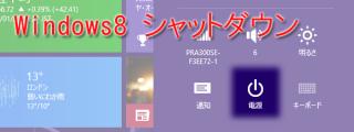 Windows8のシャットダウン5つの方法