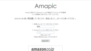 ブログの写真素材探しにも使える「Amapic」がなかなか良さげ