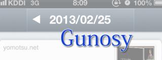 インタレストのプッシュという発想 「Gunosy」でブログが変わる日