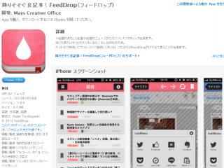 iPhoneアプリの超便利はてぶ&RSSリーダー「FeedDrop」について…書きません
