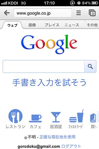 Googleモバイルの手書き入力がどれくらい気持ち良いのか試してみた