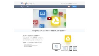 サービス開始したオンラインストレージ『Google Drive』の導入まとめ