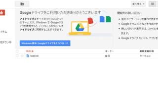 Google Driveで他のユーザーとファイルを共有する方法