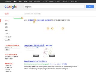 『O』の来襲!Google検索に新イースターエッグ「zerg rush」登場