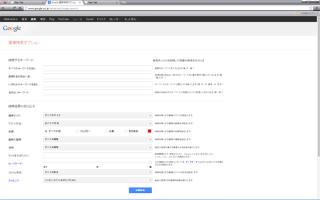 Google画像検索オプションで再利用可能なイメージを探せるのよ