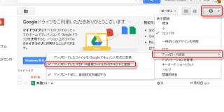 無料でOCR(光学文字認識)したかったらGoogleDriveを試してみるといいかもね