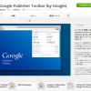 Adsenceユーザーなら入れておきたいchrome拡張「Google Publisher Toolbar」