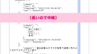 JSではてブのデータを取得してWebに表示させてみよう!