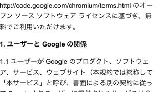 iOS版 Google Chromeがやってきたのでインストールしてみたよ