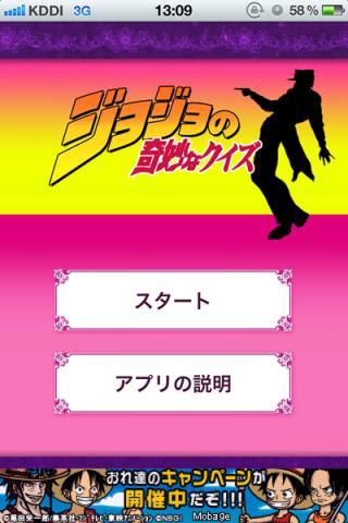 ジョジョラー向けのiPhoneアプリ