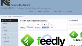 feedlyのRSS購読者数を調べる方法