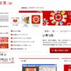 年賀ソフト要らず?日本郵政の「はがきデザインキット」がフリーでなかなか使える件