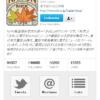 Tweet Deckの使い方:ユーザーメニューについて