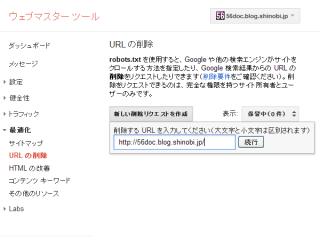 Googleのインデックスからサイトを削除する方法