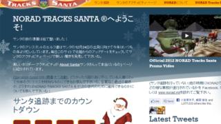 サンタはいまどこにいるのか