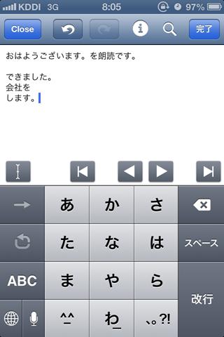 iPhoneのSiri(音声入力)が改行できすぎて困る