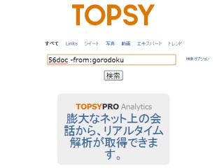 ツイートのRSS取得、再び【TOPSY編】