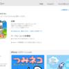 ヌコ殿愛にあふれたiPhoneアプリゲーム「つみネコ」