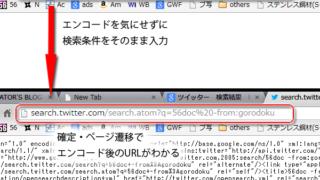 ツイッターでの情報収集、検索結果をRSSで取得することもできるのょ