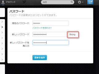 緊急速報:Twitterのパスワードを変えましょう、今すぐ。