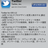 iPhone用twitterアプリがアップデート、通知機能が若干強化