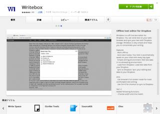 DropBox連動ブラウザテキストエディタ「WriteBox」にはChrome拡張版もあるのです