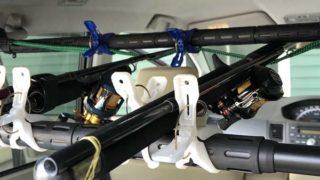 実用的な軽自動車用ロッドホルダーを4,000円以下で作ってみたよ