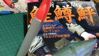 アキアジ(鮭)の浮きフカセ釣り用かっとび&高感度フロートをダイソーロケット天秤ベースで自作してみたょ