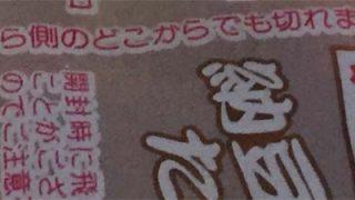 納豆のタレUI/UX