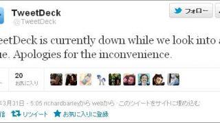 もうこれをもって「tweetdeck終了のお知らせ」になりかねないんじゃないだろうか