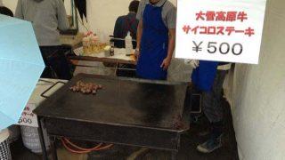 2013北の恵み食べマルシェ(旭川)レポ