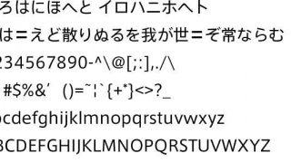 漢字も使える日本語フリーフォント98種類まとめ [サンプル書体付き] 2012年2月版